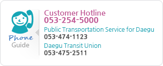Customer Hotline: 053)245-5000